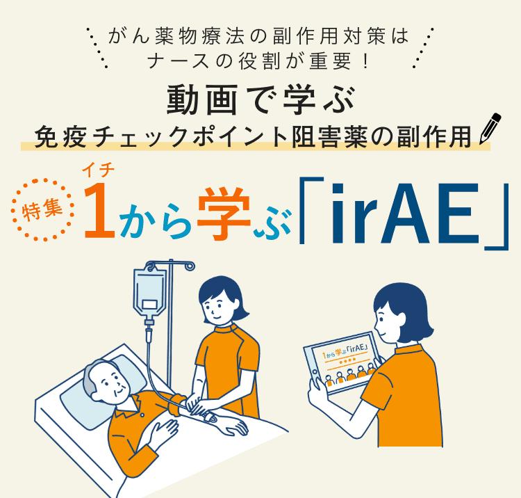 がん薬物療法の副作用対策はナースの役割が重要!動画で学ぶ免疫チェックポイント阻害薬の副作用 特集 1から学ぶ「irAE」