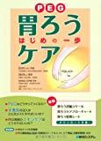 第7回 『胃ろう(PEG)ケアはじめの一歩』の発行部数が3000冊を超えました!