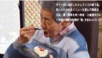 """ニュートリション・ジャーナル NUTRITION JOURNAL """" 理解なき支援が「溝」を生む"""" Vol.02_その1"""