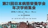 セミナー・イベントレポート特別篇 第21回日本病態栄養学会年次学術総会