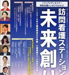 セミナー・イベントレポート 特別企画シンポジウム【訪問看護ステーションの未来創り】