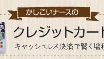 かしこいナースの【クレジットカード活用術】