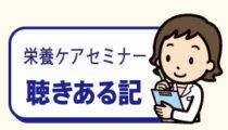 【聴きある記】ナースマガジン栄養ケアセミナー