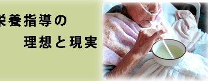 """ニュートリション・ジャーナル NUTRITION JOURNAL """" 理解なき支援が「溝」を生む"""" Vol.01_その1"""