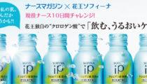 ナースマガジン✖花王ソフィーナ 【SOFINA iPクロロゲン酸 飲料EX 10日間チャレンジ】