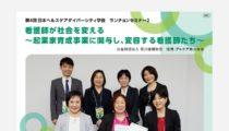 看護師が社会を変える~起業家育成事業に関与し、変容する看護師たち~