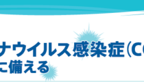 特集2「新型コロナウィルス感染症(COVID-19)次の波に備える」TOPIC1