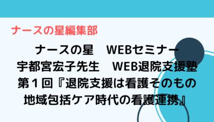 宇都宮宏子先生 WEB退院支援塾 第1回 『退院支援は看護そのもの 地域包括ケア時代の看護連携』