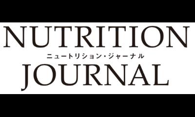 """ニュートリション・ジャーナル NUTRITION JOURNAL """" 理解なき支援が「溝」を生む"""" Vol.07 その2"""