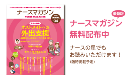 ナースの星がお届けする、看護師のための学べる情報誌! ナースマガジン34号発行!