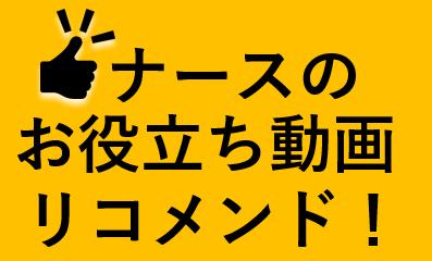 ナースのお役立ち動画リコメンド! 【心電図編】