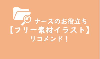 ナースのお役立ち【フリー素材イラスト】リコメンド!