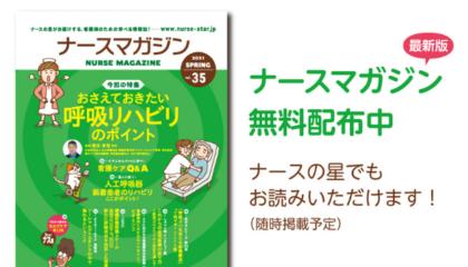 ナースの星がお届けする、看護師のための学べる情報誌! ナースマガジン35号発行!