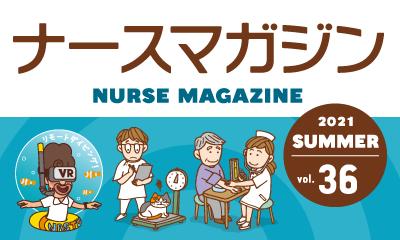 ナースの星がお届けする、看護師のための学べる情報誌! ナースマガジン36号発行!