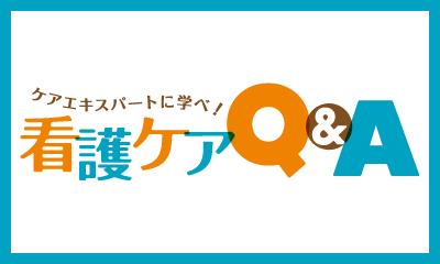 【看護ケアQ&A】慢性腎臓病患者の継続支援