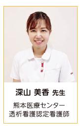 熊本医療センター透析看護認定看護師の深山美香先生
