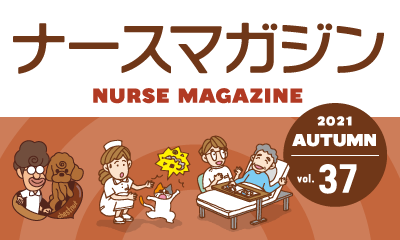 ナースの星がお届けする、看護師のための学べる情報誌! ナースマガジン37号発行!